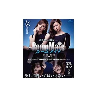 ルームメイト [Blu-ray Disc]