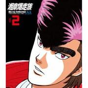 湘南爆走族 Blu-ray Collection Vol.2