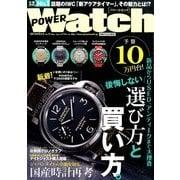 POWER Watch (パワーウォッチ) 2014年 05月号 [雑誌]