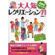 特別CD付き オールカラー高齢者イキイキ!大人気レクリエーション71 [単行本]