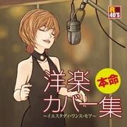 R40'S SURE THINGS!! 本命 洋楽カバー集 ~イエスタディ・ワンス・モア~