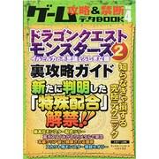 ゲーム攻略&禁断データBOOK Vol.4 (三才ムックvol.694) [ムックその他]