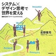 システム×デザイン思考で世界を変える―慶應SDM「イノベーションのつくり方」 [単行本]