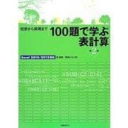 初歩から実用まで100題で学ぶ表計算―Excel 2010/2013対応 第2版 [単行本]