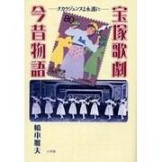宝塚歌劇今昔物語―タカラジェンヌよ永遠に [単行本]