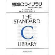 標準Cライブラリ―ANSI/ISO/JIS C規格 [単行本]