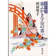 霧ふかき宇治の恋〈下〉―新源氏物語〈5〉 改版 (新潮文庫) [文庫]