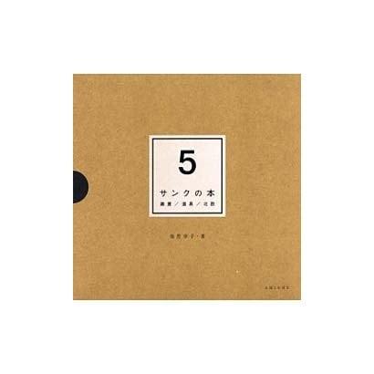 サンクの本―雑貨/道具/北欧 [単行本]