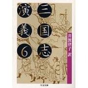 三国志演義〈6〉(ちくま文庫) [文庫]