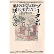 ブータンの民話と伝説 [単行本]