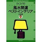 Dr.コパの風水開運ベストインテリア―Dr.コパのベストセレクションシリーズ [単行本]
