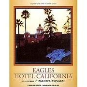 イーグルス「ホテル・カリフォルニア」 復刻版 (バンド・スコア)