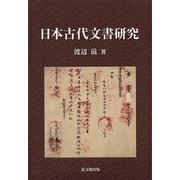 日本古代文書研究 [単行本]