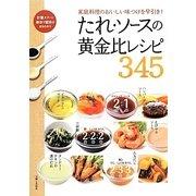 たれ・ソースの黄金比レシピ345 [単行本]