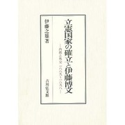 立憲国家の確立と伊藤博文―内政と外交 1889~1898 [単行本]