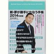 新・夢が勝手にかなう手帳〈2014年度版〉 [単行本]