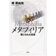 メタフィリア―禁じられた真実 [単行本]
