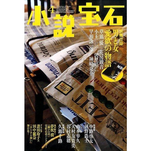 小説宝石 2014年 04月号 [雑誌]