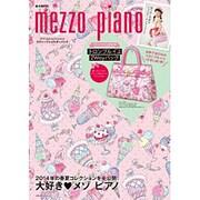 mezzo piano 2014 Spring/Summer スウィーツショルダーバッグ (e-MOOK 宝島社ブランドムック) [ムックその他]