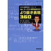 NHK基礎英語データベース Mr.コーパス投野由紀夫の より抜き表現360 (語学シリーズ) [ムックその他]