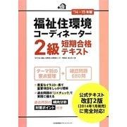 福祉住環境コーディネーター2級短期合格テキスト〈'14-15年版〉 [単行本]