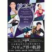 フィギュアスケート フォトコレクション Rhapsody 2004-2014 (晋遊舎ムック) [ムックその他]