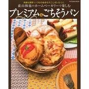 荻山和也のホームベーカリーで楽しむ プレミアム&ごちそうパン (タツミムック) [ムックその他]