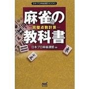 麻雀の教科書―完璧点数計算(日本プロ麻雀連盟BOOKS) [単行本]