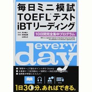 毎日ミニ模試TOEFLテストiBTリーディング―10日間完全集中プログラム [単行本]