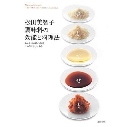 松田美智子 調味料の効能と料理法―おいしさの決め手はこのひとさじにある [単行本]