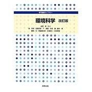 環境科学 改訂版 (専門基礎ライブラリー) [単行本]