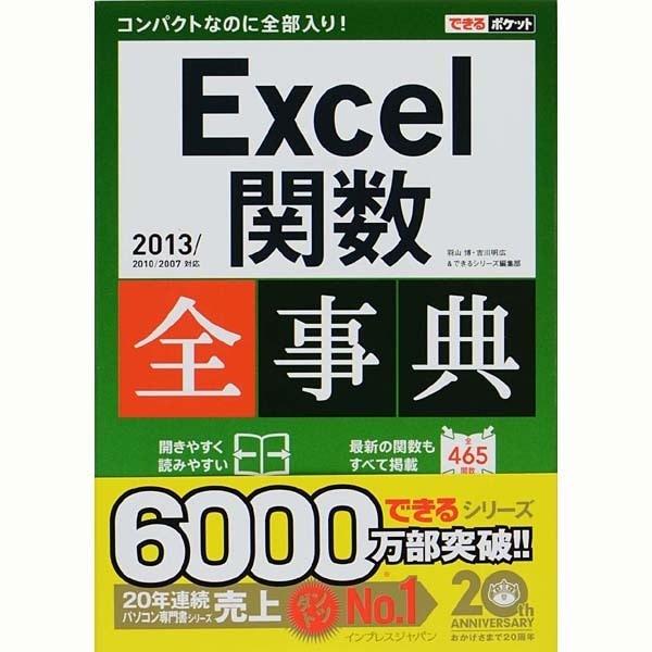Excel関数全事典―2013/2010/2007対応(できるポケット全事典シリーズ) [単行本]