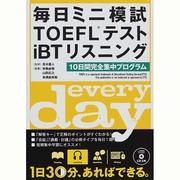 毎日ミニ模試TOEFLテストiBTリスニング―10日間完全集中プログラム [単行本]