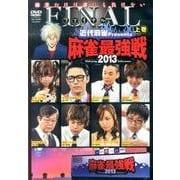 麻雀最強戦2013ファイナル 上巻[DVD]