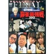 麻雀最強戦2013ファイナル 下巻[DVD]