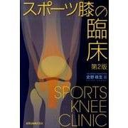 スポーツ膝の臨床 第2版 [単行本]