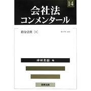 会社法コンメンタール〈14〉持分会社(1) [全集叢書]