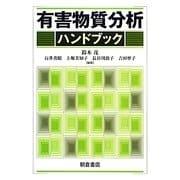 有害物質分析ハンドブック [単行本]