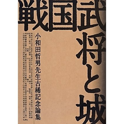 戦国武将と城―小和田哲男先生古稀記念論集 [単行本]
