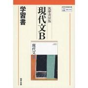 316 現代文B 学習書 [単行本]
