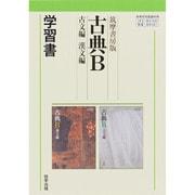 320/321 古典B 学習書 [単行本]
