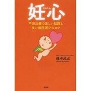 妊心-不妊治療の正しい知識と良い病院選びのコツ [単行本]
