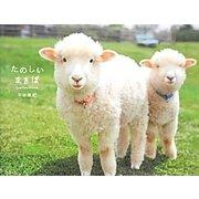 たのしいまきば―Cute Farm Animals [単行本]