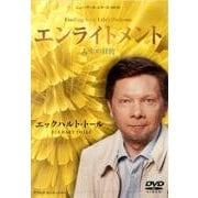 エンライトメント人生の目的[DVD]