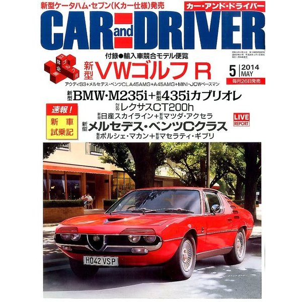 CAR and DRIVER (カーアンドドライバー) 2014年 05月号 [雑誌]