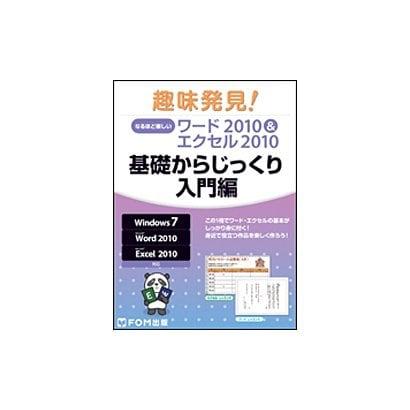 趣味発見!なるほど楽しいワード2010&エクセル2010 基-Windows7Microsoft Word2010Microsoft Exce [単行本]