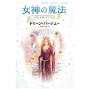 女神の魔法―天使と女神のガイダンス 新版 [単行本]