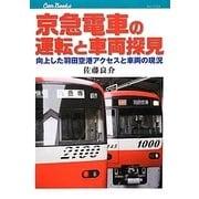 京急電車の運転と車両探見―向上した羽田空港アクセスと車両の現況(キャンブックス) [単行本]