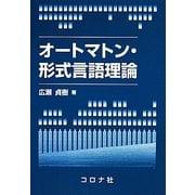 オートマトン・形式言語理論 [単行本]