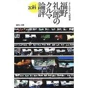 福野礼一郎のクルマ論評〈2014〉よくもわるくも、新型車 [単行本]